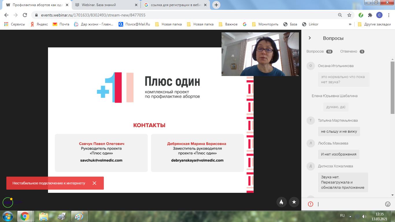 Скрин_вебинар 13.03.21_01_о проекте(нестаб интернет).png